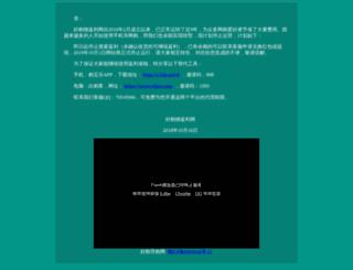 haogouwu.com screenshot