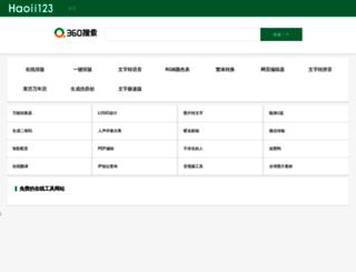 haoii123.com screenshot