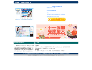 haoliao.com screenshot