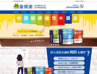 haoqipaint.com screenshot