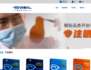 haoshili.com.cn screenshot