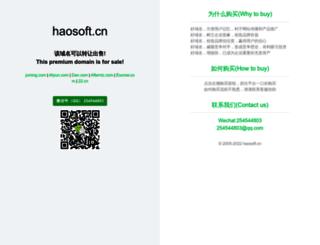 haosoft.cn screenshot