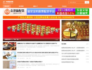 haosuzhou.com screenshot