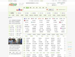 haoyer.com screenshot