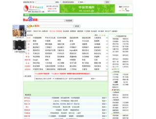 haozhun123.com screenshot
