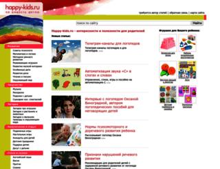 happy-kids.ru screenshot