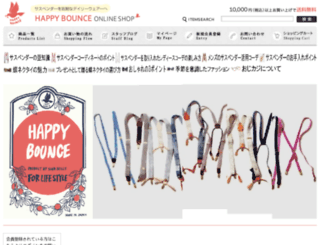 happybounce-onlineshop.com screenshot