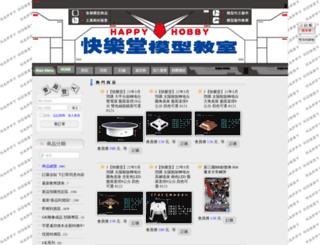 happyhobby.shop2000.com.tw screenshot