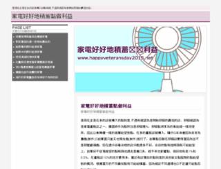 happyveteransday2015.net screenshot