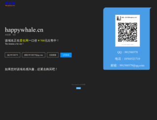 happywhale.cn screenshot