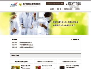 harasawa.co.jp screenshot