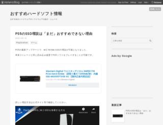 hardwares.hatenablog.jp screenshot