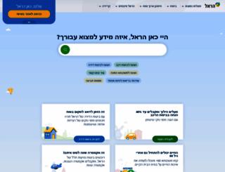 harel-group.co.il screenshot