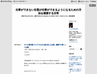 haribo01.hateblo.jp screenshot