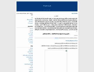 harimemamnooe.blogfa.com screenshot