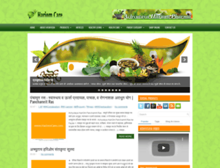 hariomcare.com screenshot