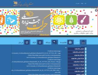 harkat8.um.ac.ir screenshot