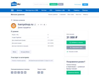 harryshop.ru screenshot