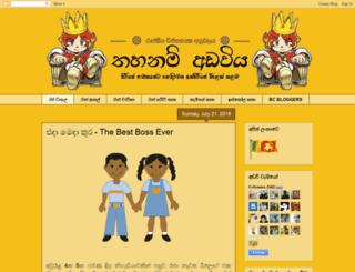 harshana-bc.blogspot.co.uk screenshot