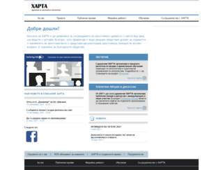 harta.bg screenshot