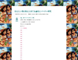 haruchiha155.hatenadiary.jp screenshot