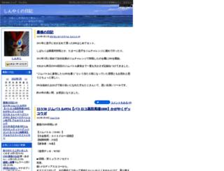 harukunpokemon.diarynote.jp screenshot
