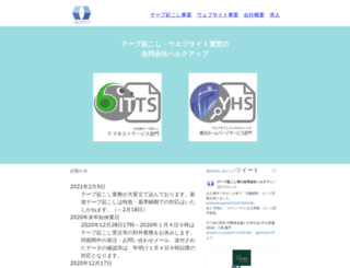 harukup.co.jp screenshot