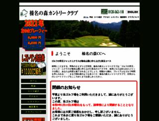 harunanomori.jp screenshot