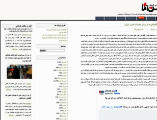 hasanagha.org screenshot