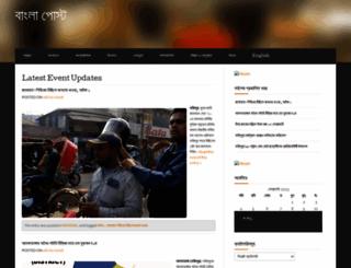 hasandhakatimes24.wordpress.com screenshot