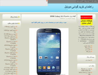 hasasnasho.persianblog.ir screenshot