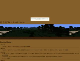 hashibami.nobody.jp screenshot