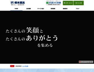 hashimoto-express.co.jp screenshot
