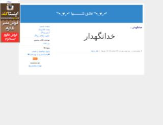 hasti2514.blogfa.com screenshot