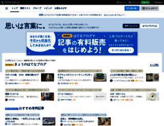 hatenadiary.com screenshot