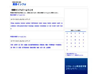 hatsuon.info screenshot