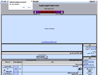 hattiba.forumalgerie.net screenshot