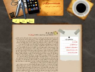 hava.blog.af screenshot