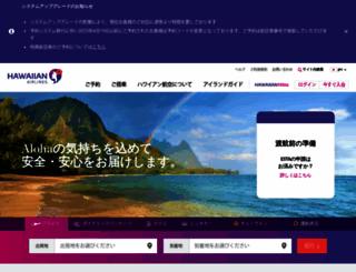 hawaiianairlines.co.jp screenshot