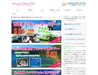 hawaiiandreamclub.com screenshot