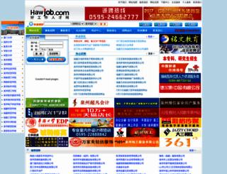 hawjob.com screenshot
