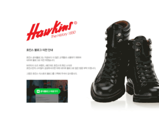 hawkinskorea.com screenshot