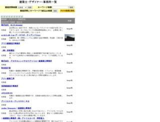 hawks.ibg.jp screenshot