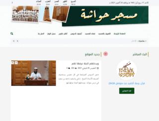 hawwacha.org screenshot