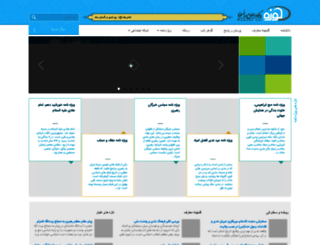 hawzah.net screenshot
