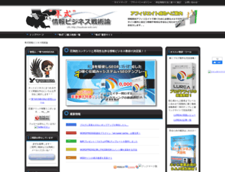 hayabusa-web.com screenshot