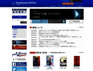 hayakawa-online.co.jp screenshot