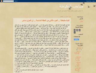 haythamqadafi.blogspot.com screenshot