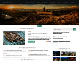 hayweb.ru screenshot