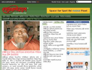 hazarika.com.bd screenshot